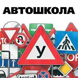 Автошколы Кадошкино
