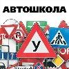 Автошколы в Кадошкино