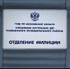 Отделения полиции в Кадошкино