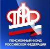Пенсионные фонды в Кадошкино