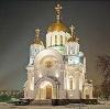 Религиозные учреждения в Кадошкино