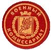Военкоматы, комиссариаты в Кадошкино