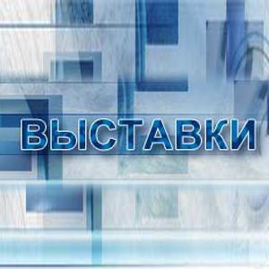 Выставки Кадошкино